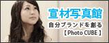 宣材写真館【Photo CUBE】